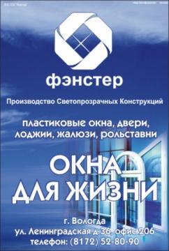 "Фирма Фэнстер, ООО ""ПСК"""