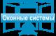 Акции и скидки на пластиковые окна от компании Оконные системы