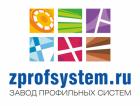 Фирма Завод Профильных Систем, ООО