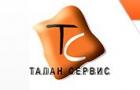 Фирма Талан Сервис